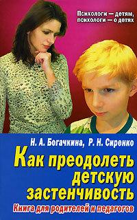 Застенчивый малыш LitRes.ru 49.000