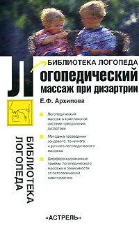 Скачать книгу Логопедический массаж при дизартрии автор Елена Архипова