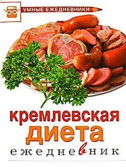Ежедневник. Кремлевская диета LitRes.ru 29.000