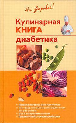 цена Владислав Леонкин Кулинарная книга диабетика