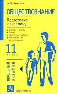 А. Ф. Никитин Обществознание. Подготовка к экзамену. 11 класс. Задания и рекомендации