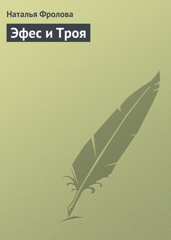 скачать книгу Наталья Фролова бесплатный файл