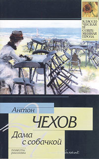 Антон Чехов Невеста антон чехов невеста