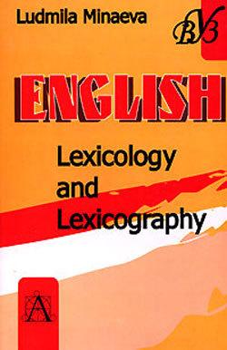 Скачать книгу Лексикология и лексикография английского языка автор Людмила Минаева