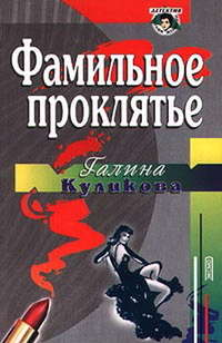 Куликова, Галина  - Фамильное проклятье