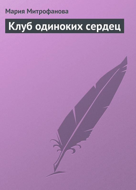 Клуб одиноких сердец ( Мария Митрофанова  )
