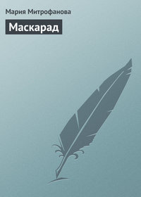 Митрофанова, Мария  - Маскарад