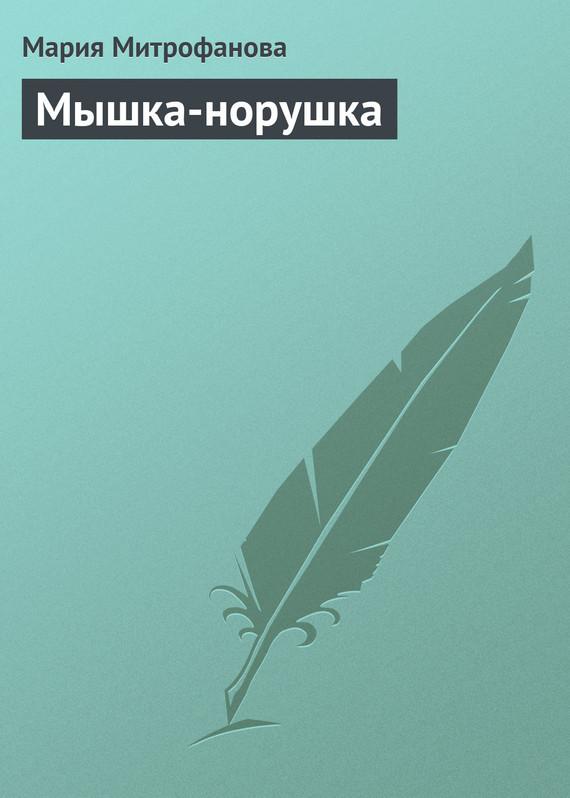 Мышка-норушка ( Мария Митрофанова  )