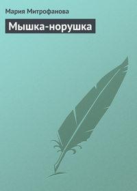 Митрофанова, Мария  - Мышка-норушка