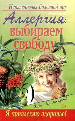 Аллергия: выбираем свободу LitRes.ru 49.000