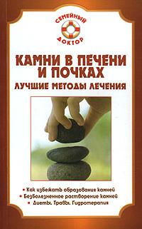 Камни в почках и печени развивается внимательно и заботливо
