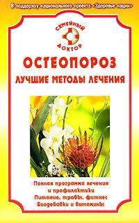 Ирина Калюжнова - Остеопороз