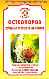 Калюжнова, Ирина  - Остеопороз