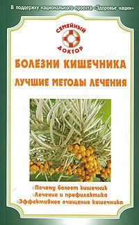 Олеся Живайкина Болезни кишечника олеся живайкина зимние лекарства