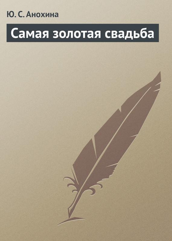 Самая золотая свадьба LitRes.ru 49.000
