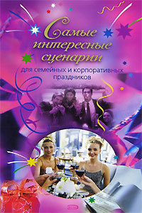 Самые интересные сценарии LitRes.ru 49.000