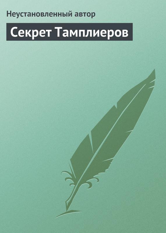 Неустановленный автор Секрет Тамплиеров квадрат тамплиеров роман