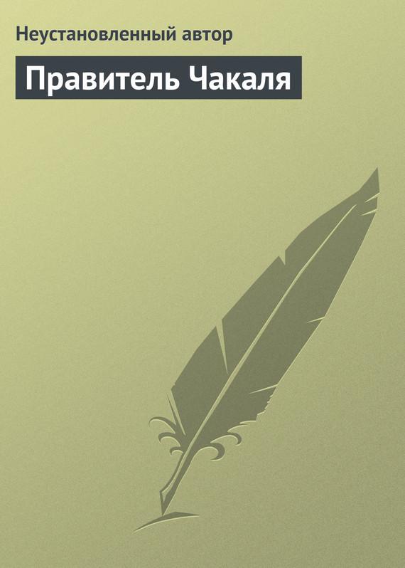 Правитель Чакаля ( Неустановленный автор  )