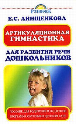 Артикуляционная гимнастика для развития речи дошкольников LitRes.ru 17.000