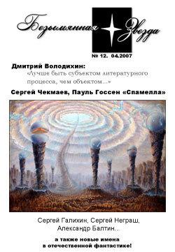Колонисты ( Дмитрий Володихин  )