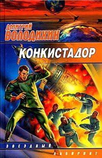 Конкистадор LitRes.ru 49.000