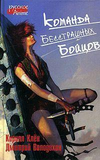 бесплатно книгу Дмитрий Володихин скачать с сайта