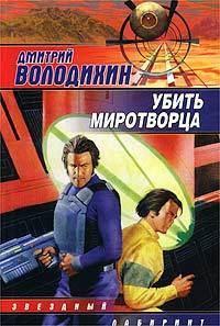Володихин, Дмитрий  - Мой приятель Молчун