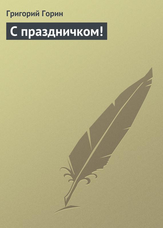 Григорий Горин С праздничком! григорий горин иронические мемуары