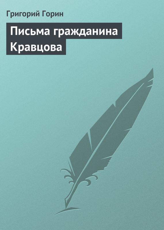 Григорий Горин Письма гражданина Кравцова григорий горин иронические мемуары