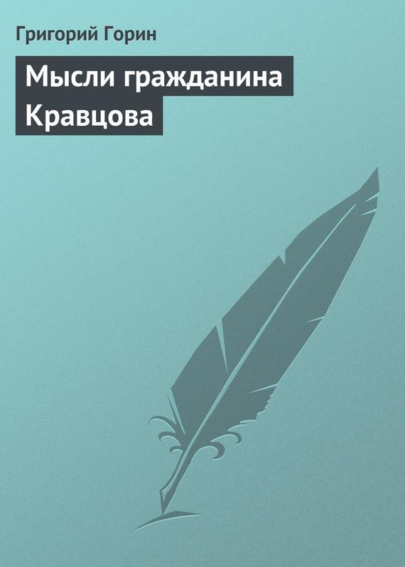 Мысли гражданина Кравцова изменяется неторопливо и уверенно