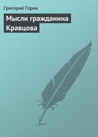 Горин, Григорий  - Мысли гражданина Кравцова