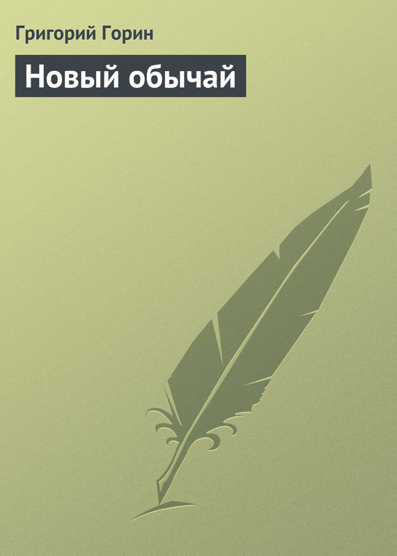 Григорий Горин - Новый обычай