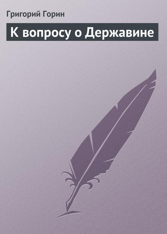 К вопросу о Державине ( Григорий Горин  )