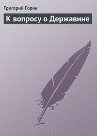 Горин, Григорий  - К вопросу о Державине