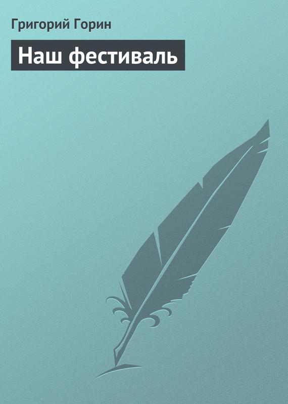 Григорий Горин Наш фестиваль григорий горин иронические мемуары