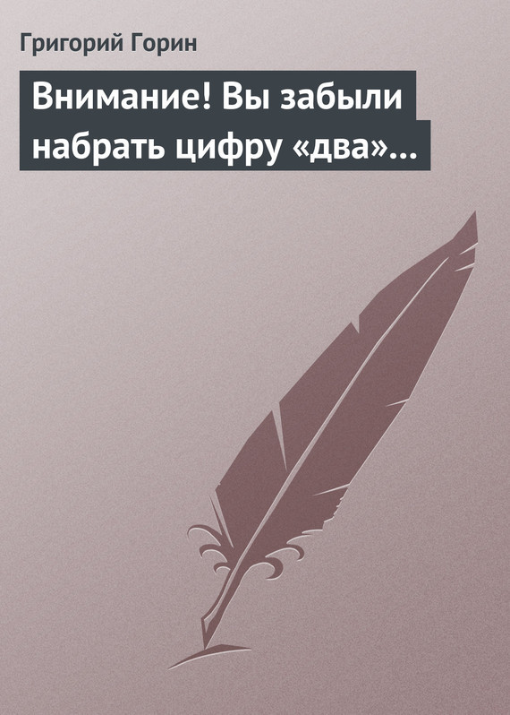 обложка книги static/bookimages/00/15/40/00154029.bin.dir/00154029.cover.jpg