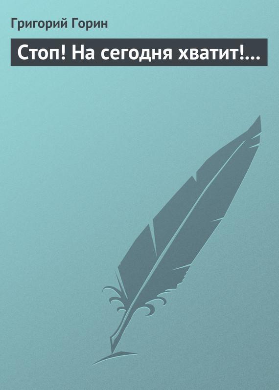 яркий рассказ в книге Григорий Горин