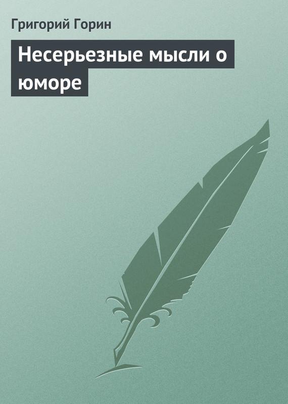 Григорий Горин Несерьезные мысли о юморе григорий горин иронические мемуары