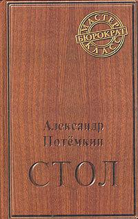 Александр Потемкин Стол