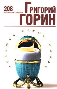 Григорий Горин Избранные страницы хочу машину б у в москве мультилифт авито ру