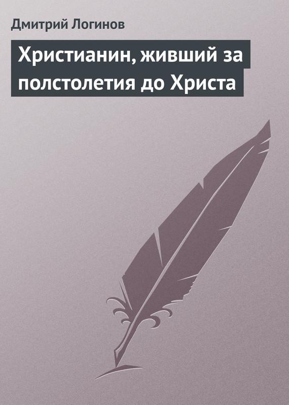 Христианин, живший за полстолетия до Христа ( Дмитрий Логинов  )