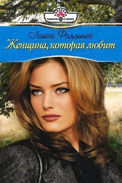 Скачать книгу Женщина, которая любит автор Лайза Роллингз