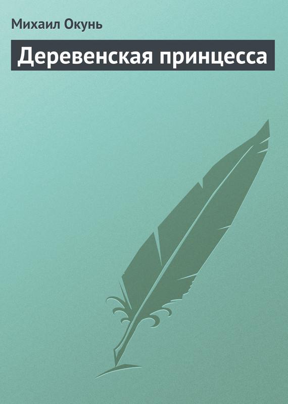 Деревенская принцесса LitRes.ru 5.000