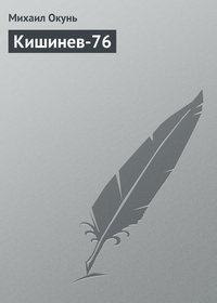 - Кишинев-76