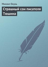 - Страшный сон писателя Тюшина