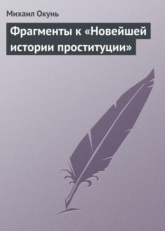 Фрагменты к Новейшей истории проституции