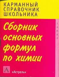 бесплатно Е. В. Савинкина Скачать Сборник основных формул школьного курса химии