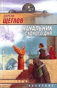 Щеглов, Сергей  - Начальник Судного Дня