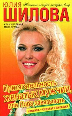 Притягательность женатых мужчин, или Пора завязывать LitRes.ru 59.000