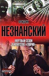 Незнанский, Фридрих  - Мертвый сезон в агентстве «Глория»